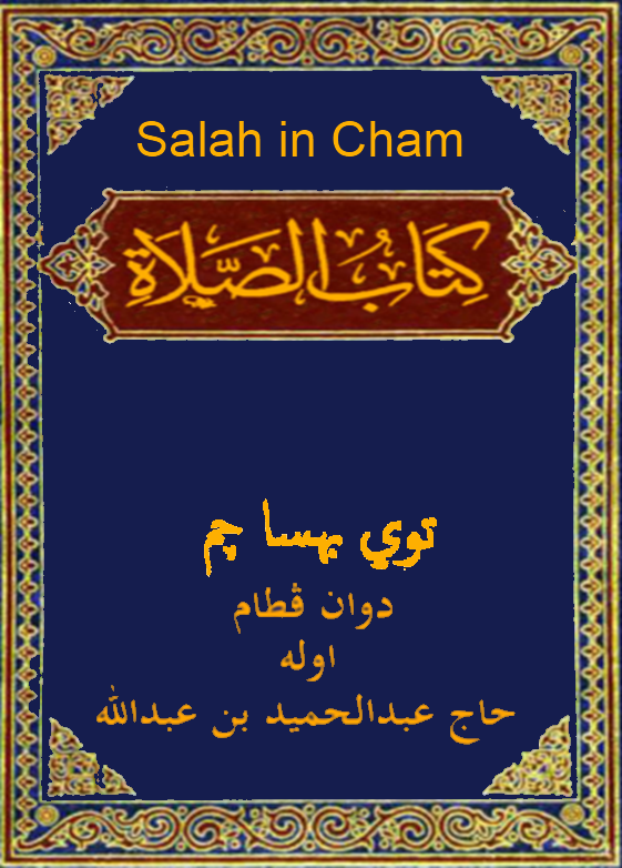 Book of Salah - Cham