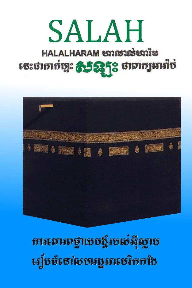 Book of Salah - Khmer